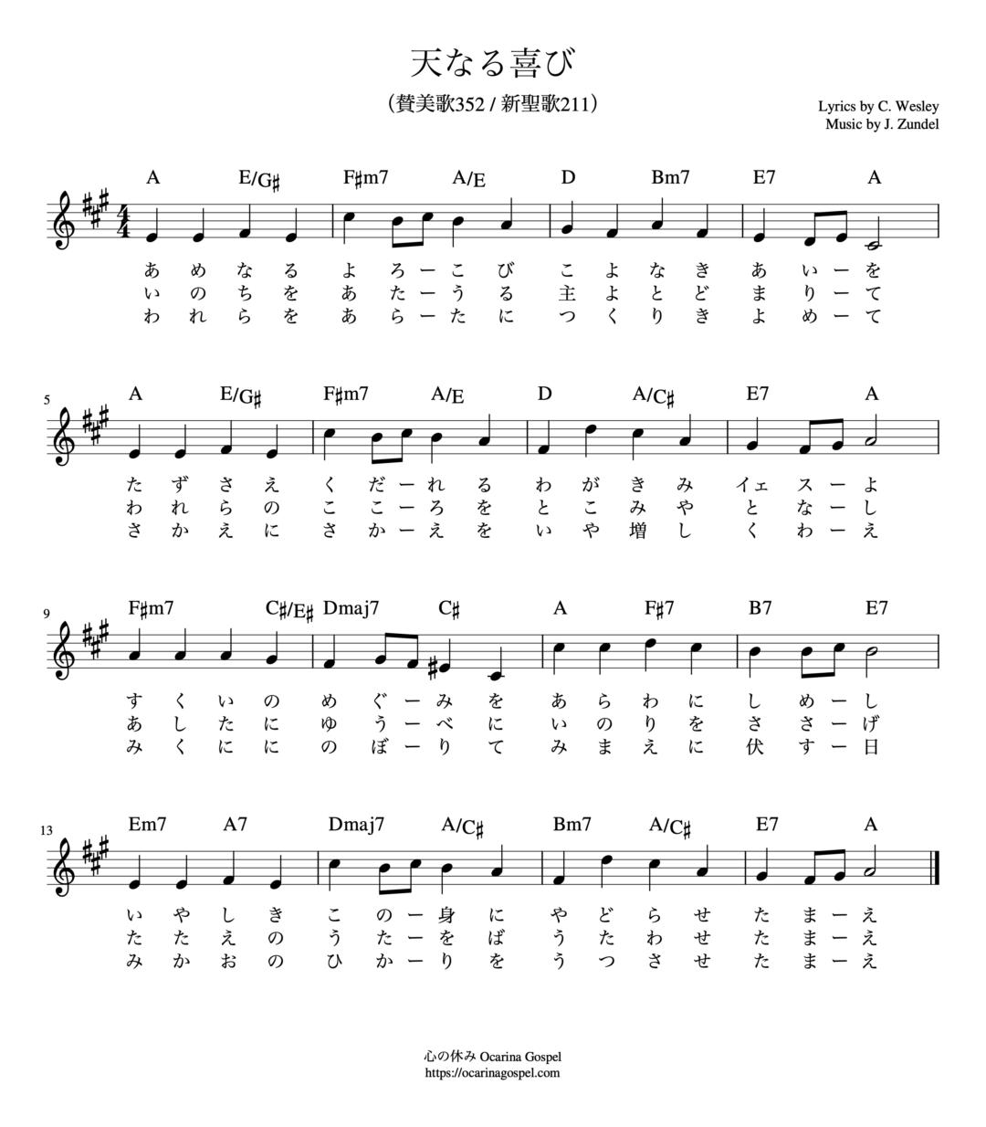 天なる喜び 楽譜 新聖歌