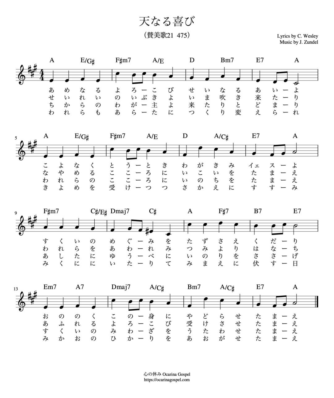 天なる喜び 新聖歌 楽譜