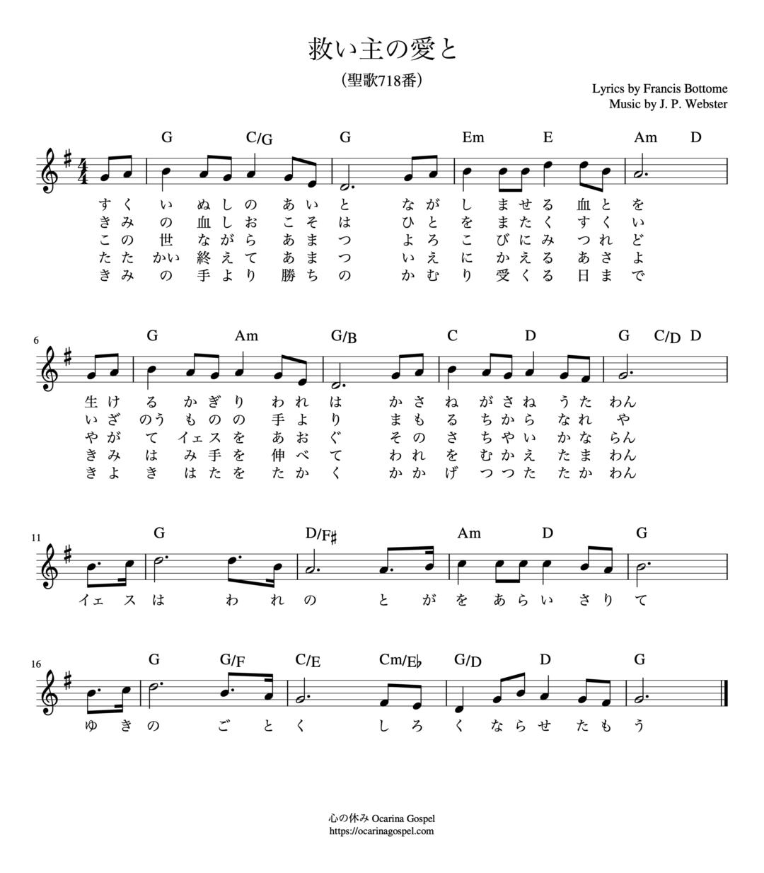 救い主の愛と 楽譜