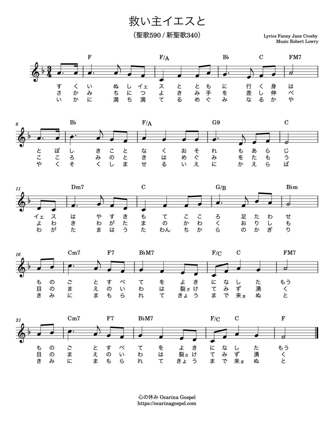 救い主イエスと 楽譜 賛美