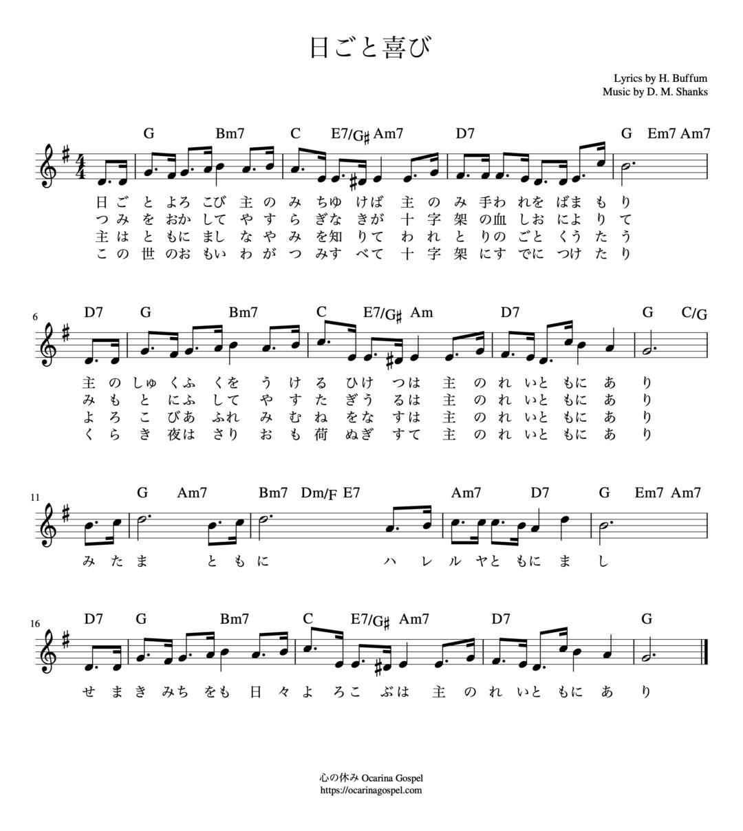 日ごと喜び 楽譜