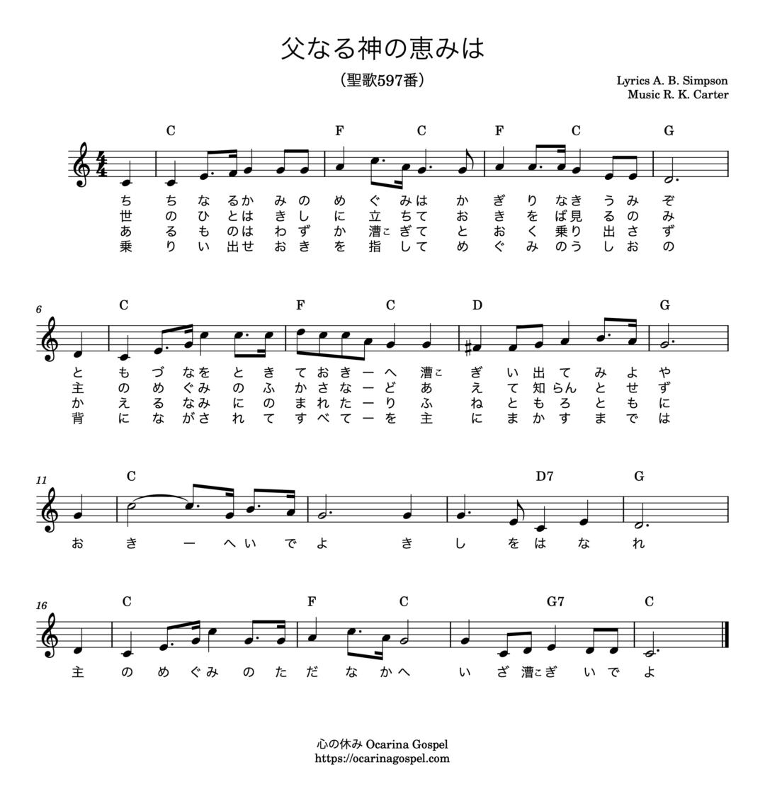 父なる神の恵みは 賛美 楽譜