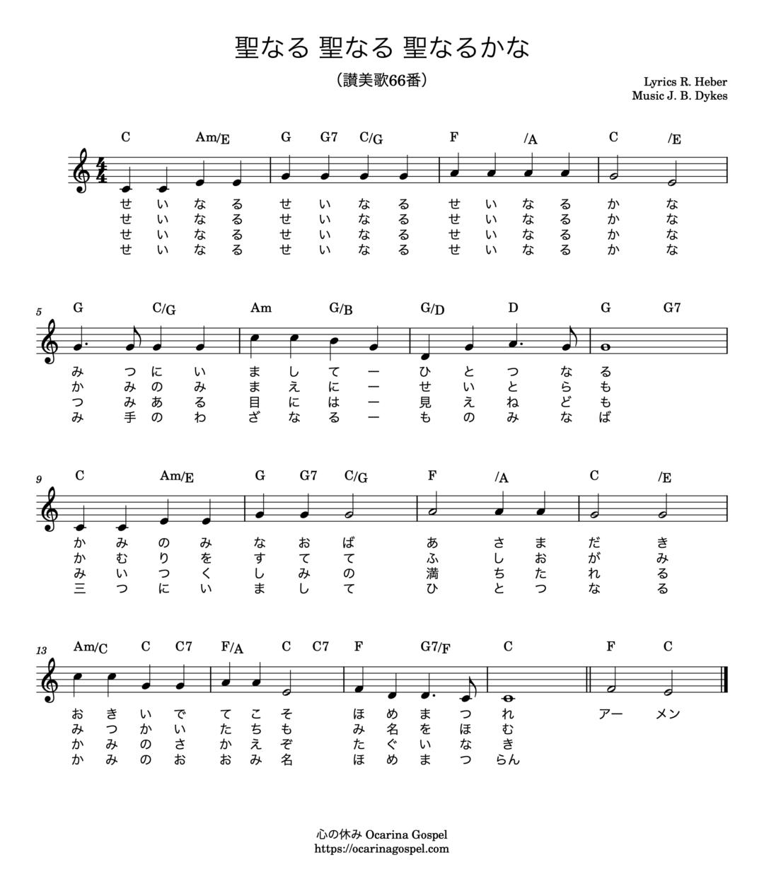 聖なる聖なる聖なるかな 讃美 楽譜