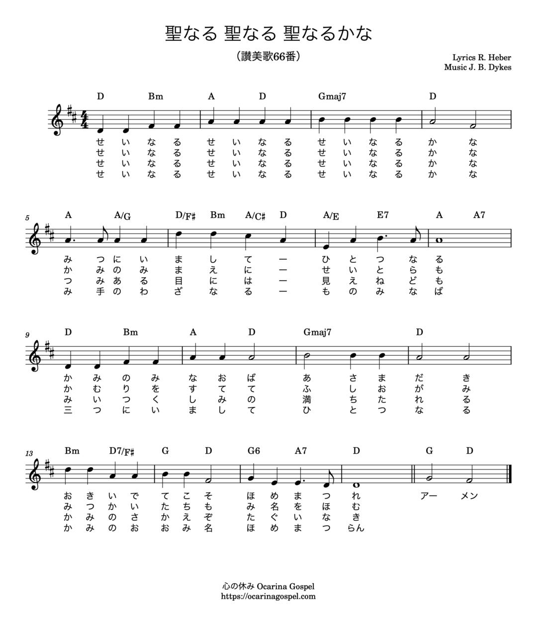 聖なる聖なる聖なるかな 楽譜