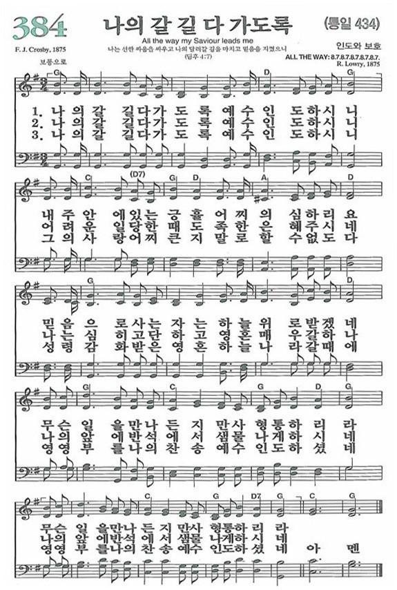 救い主イェスと 韓国語 楽譜
