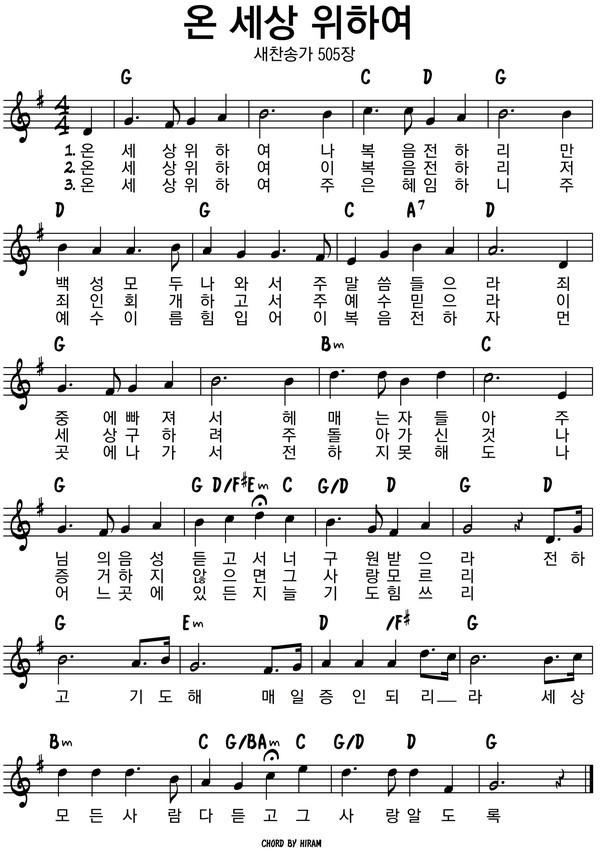 世界中に宣べ伝えよ 韓国語 楽譜