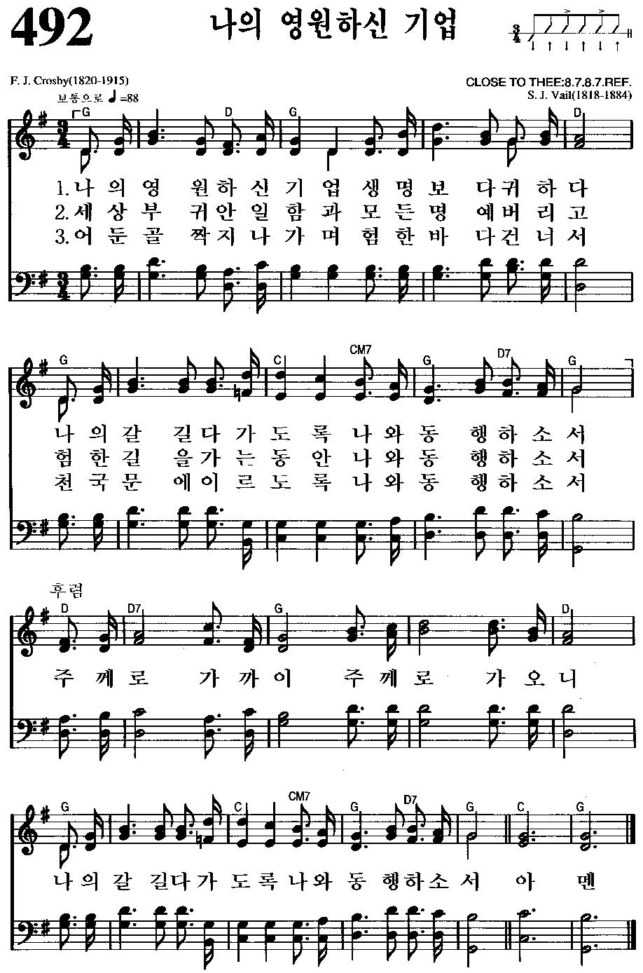 この世の旅路に 韓国語 楽譜 Close to Thee