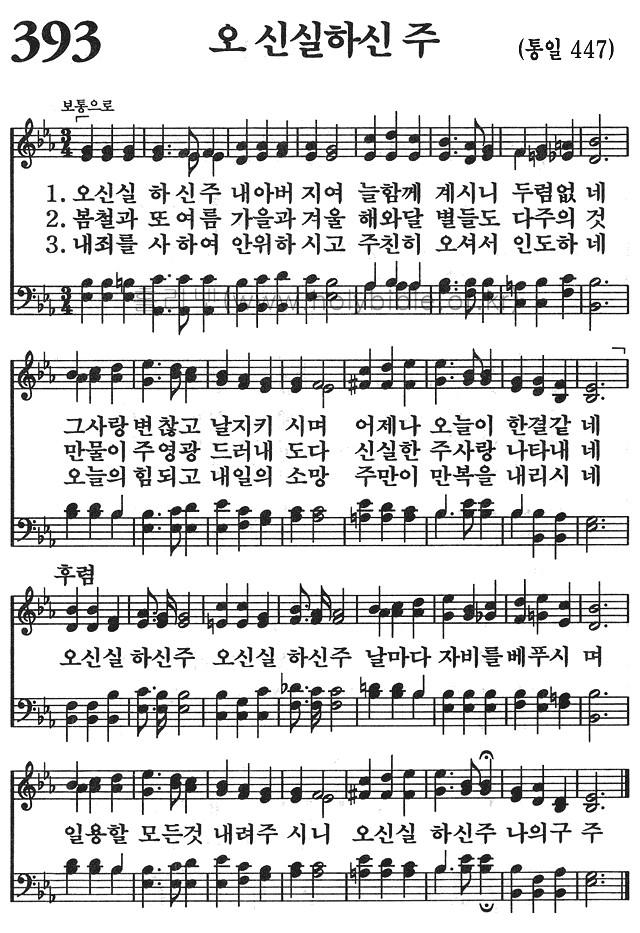 主の真実はくしきかな 韓国語 楽譜