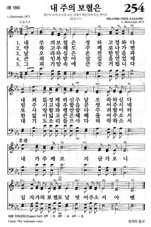十字架の血に 韓国語 楽譜