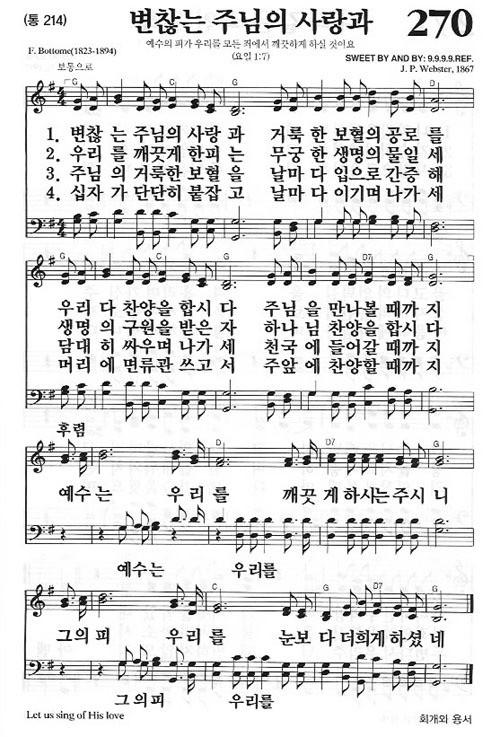 救い主の愛と 韓国語 楽譜