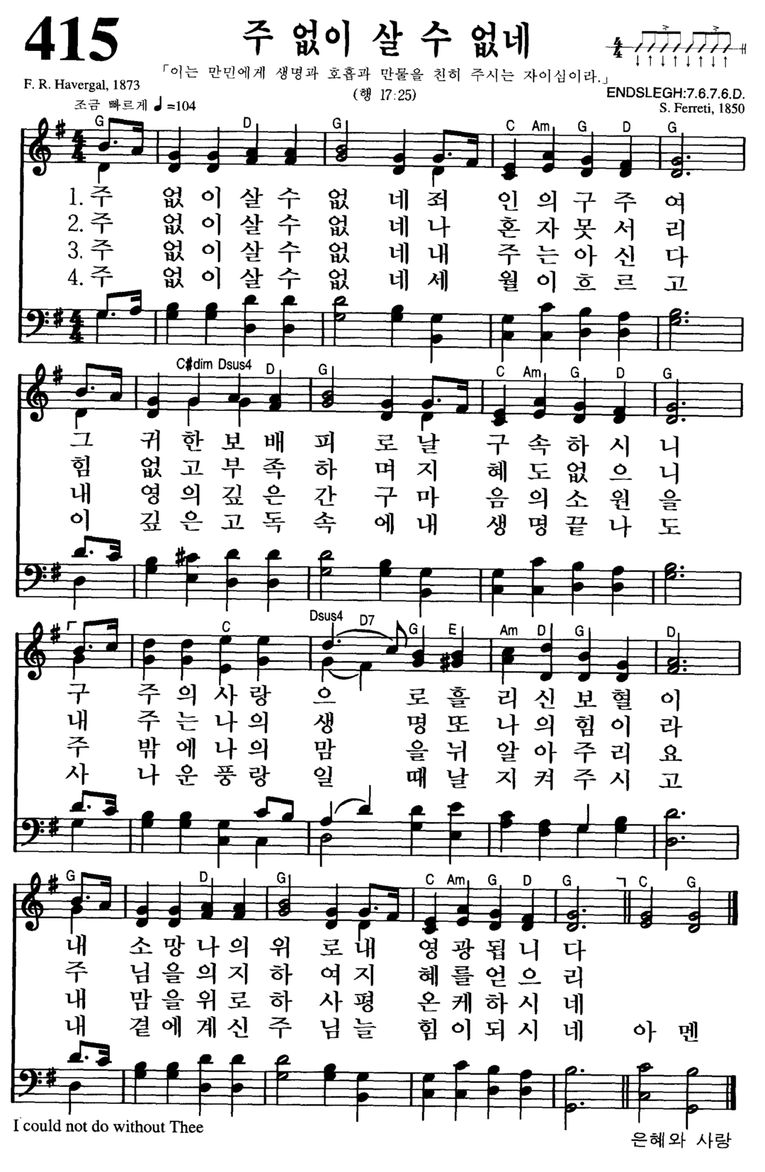 主イエスなしには韓国語 楽譜