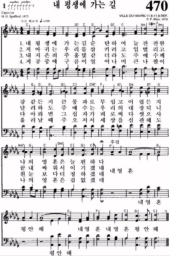 しずけき河のきしべを 韓国語 楽譜