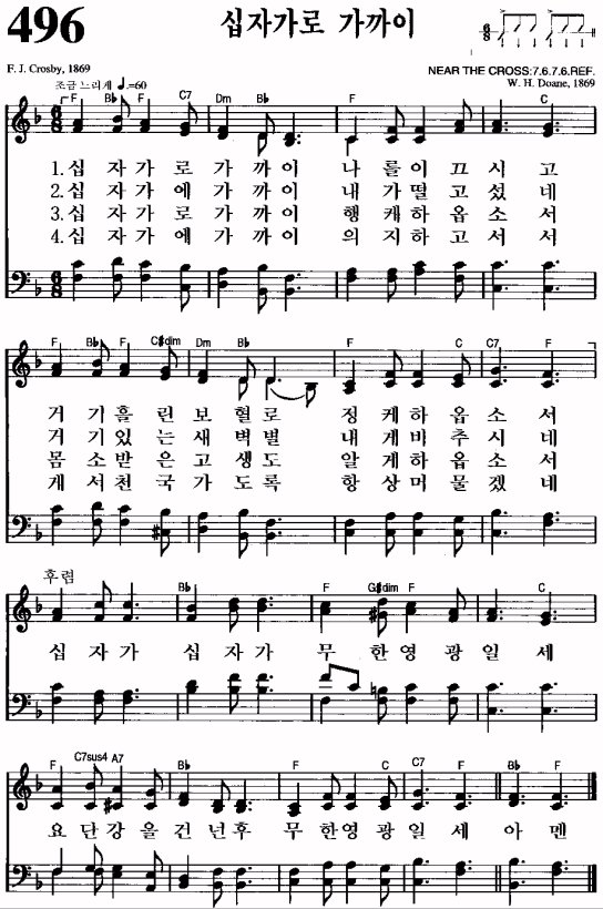 イエスわがために 韓国語 楽譜