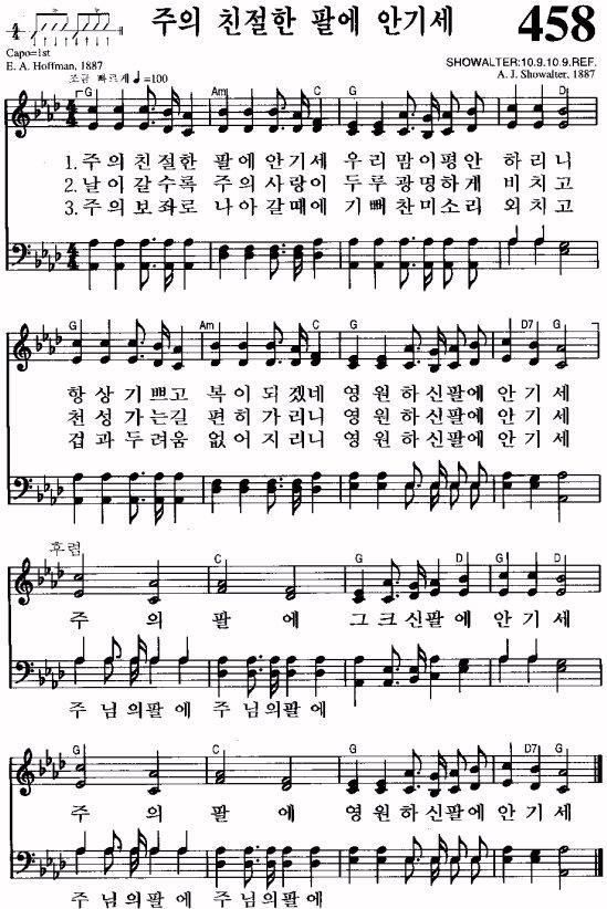 主の御手に頼る日は 韓国語 楽譜