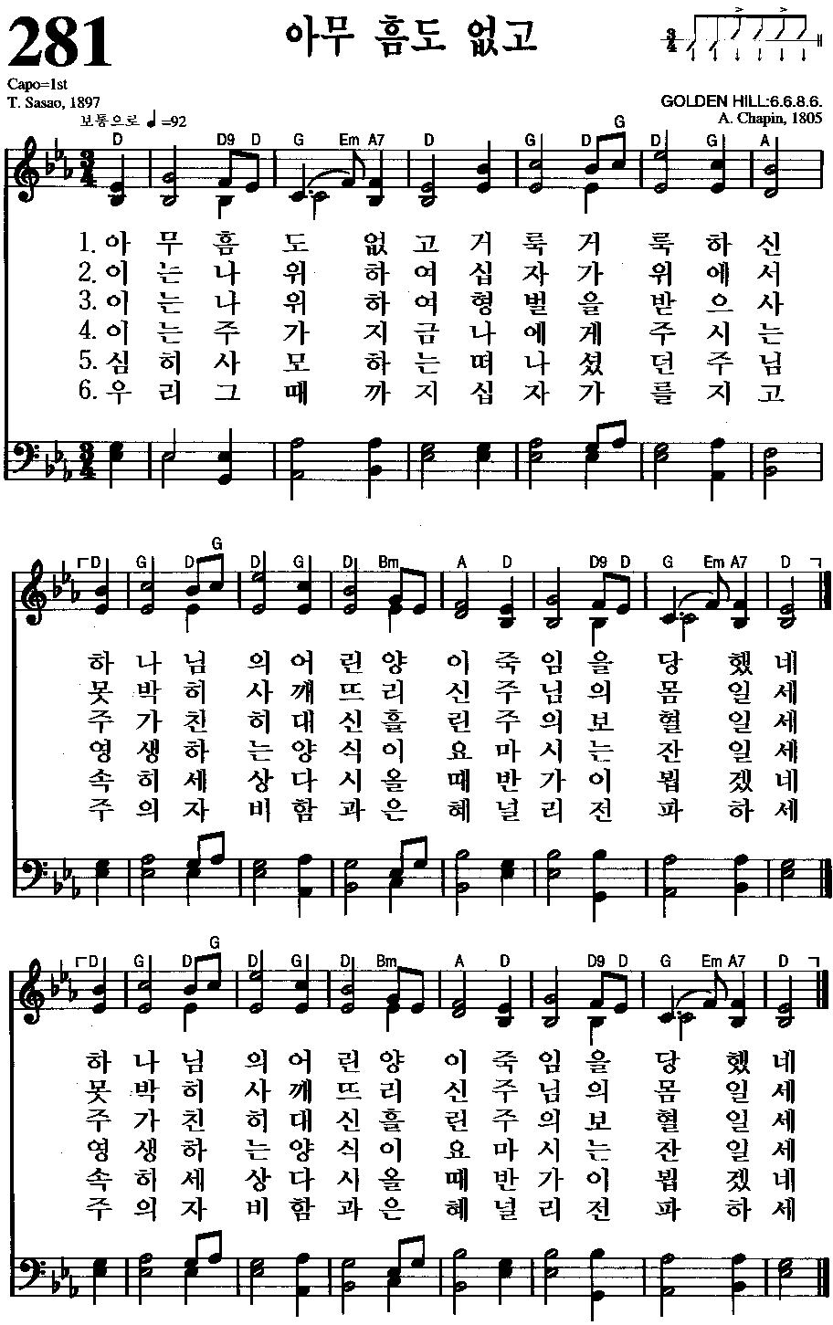 しみととがも 韓国語 楽譜
