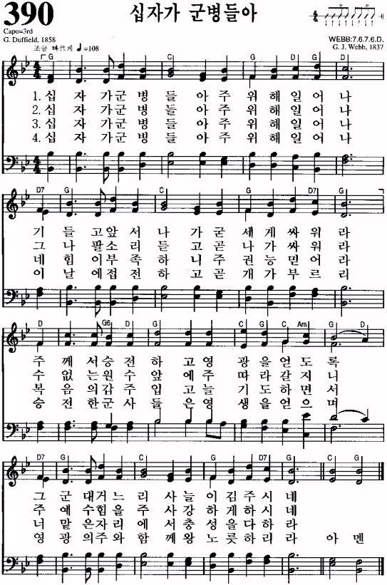 立てよいざ立て 韓国語 楽譜