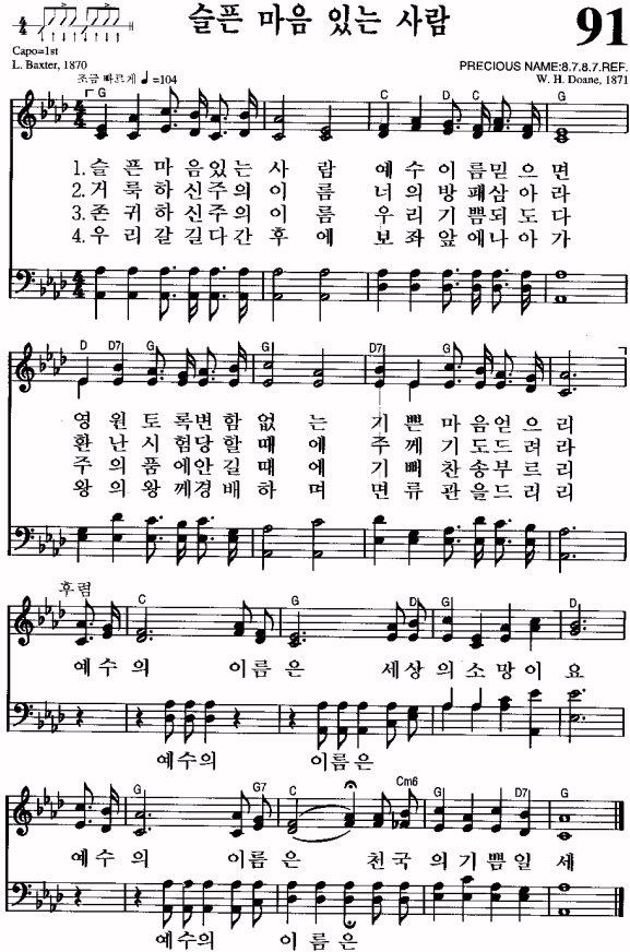 悩める人びと 韓国語 楽譜