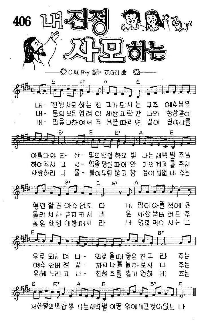 わが友にます 韓国語 楽譜