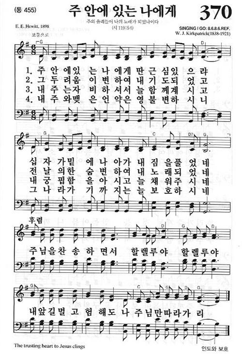 主にすがるわれに 韓国語 楽譜