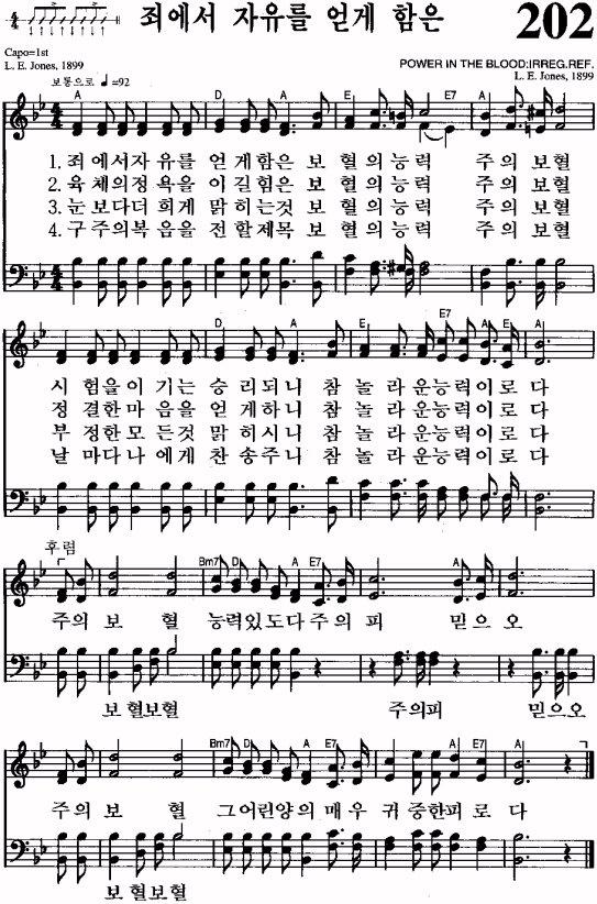 罪重荷を除くは 韓国語 楽譜