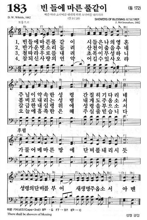 雨を降り注ぎ 韓国語 楽譜