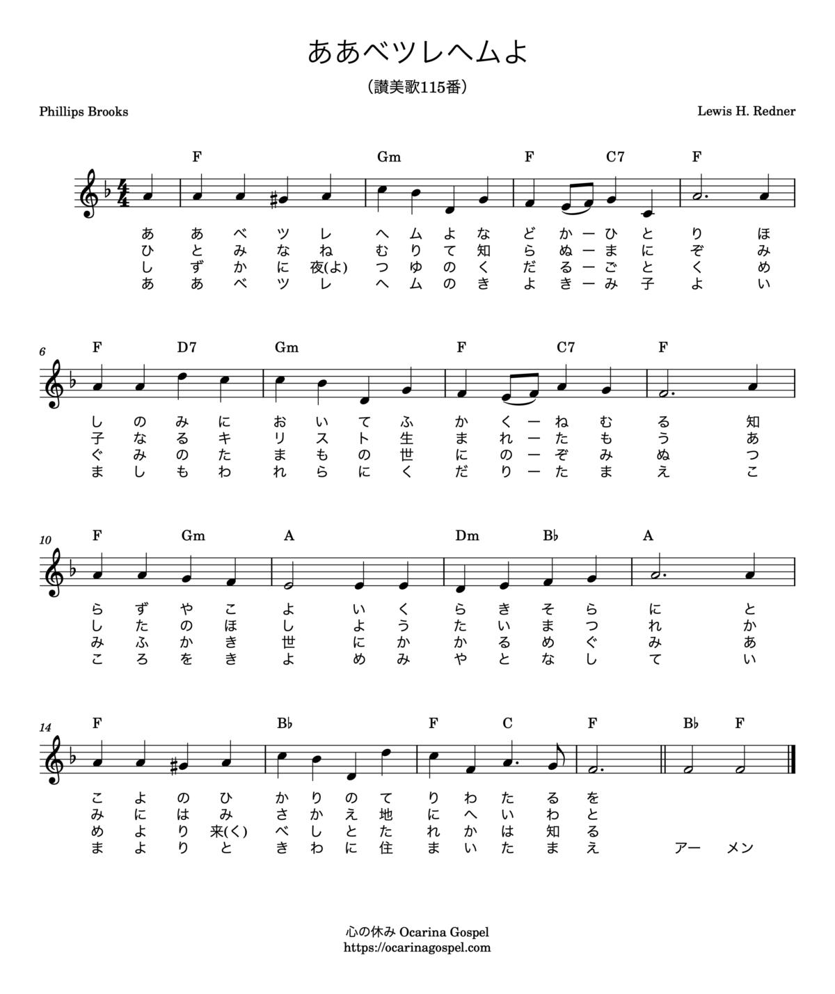 ああベツレヘムよ 楽譜