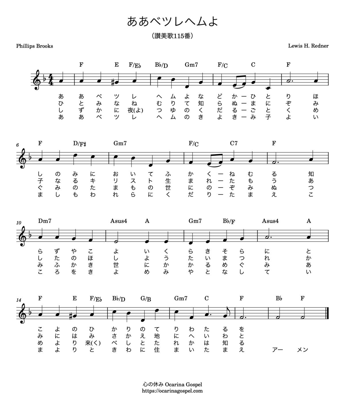 ああベツレヘムよ 讃美 楽譜