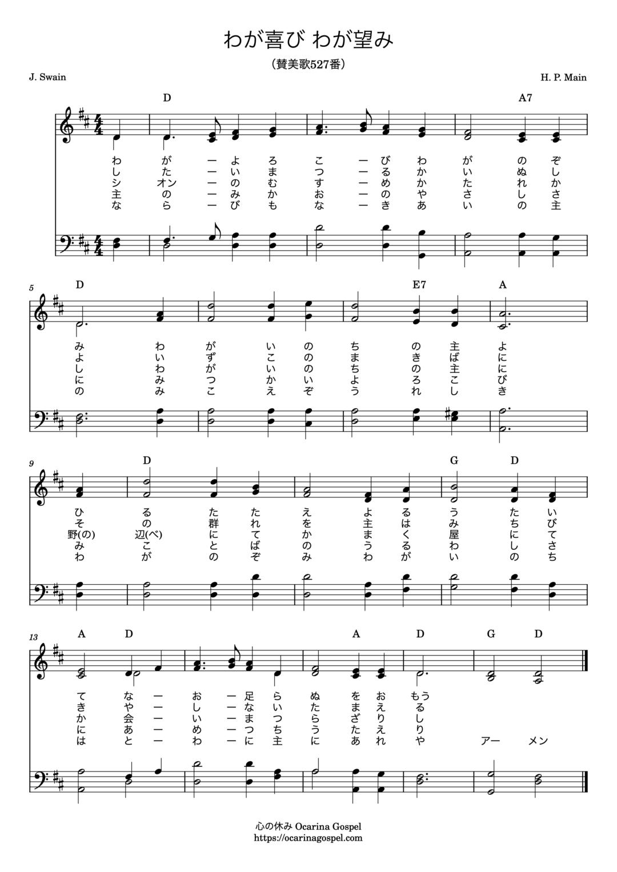わが喜び わが望み 讃美 楽譜