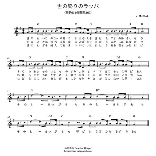 世の終りのラッパ 楽譜