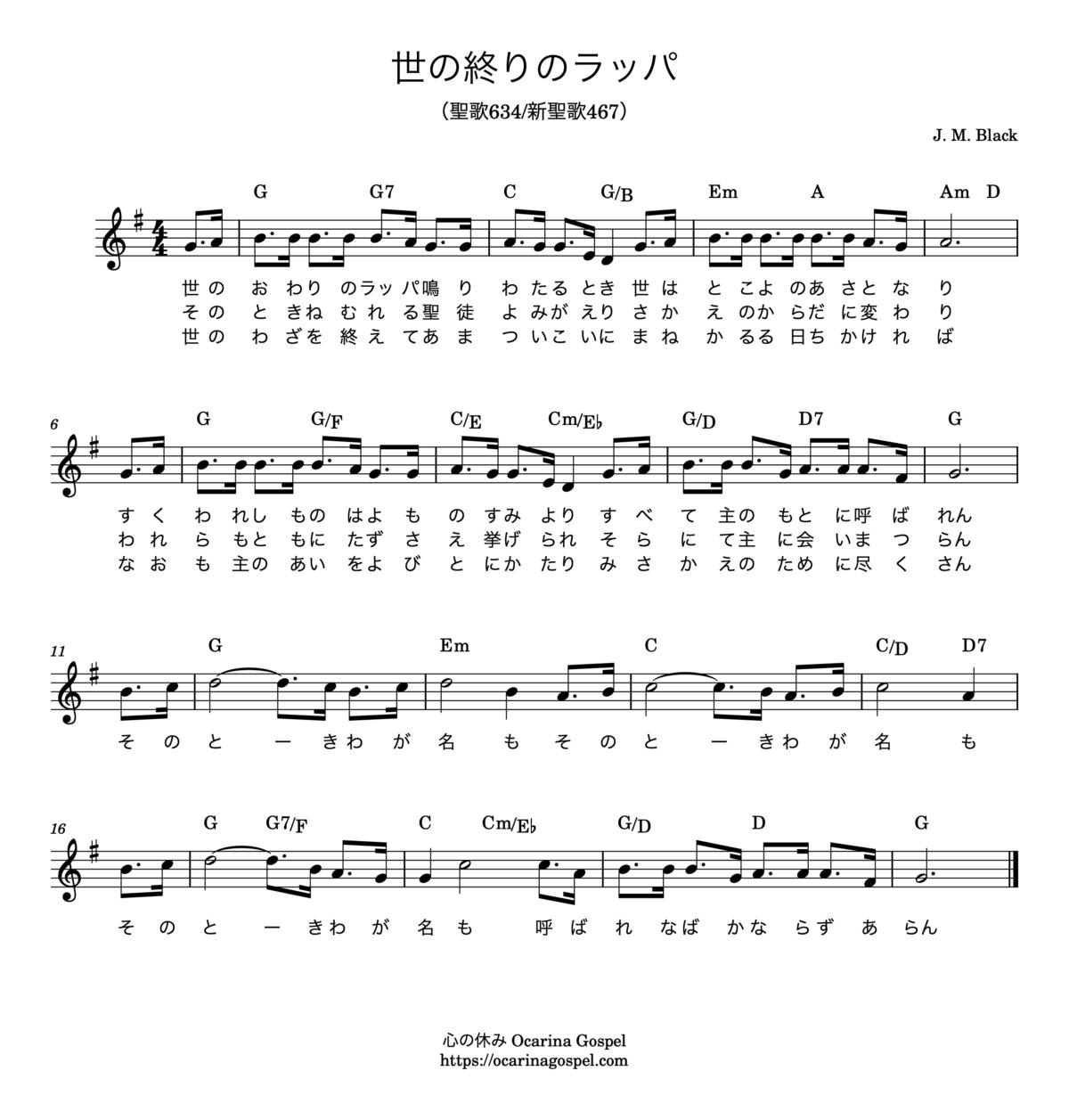 世の終りのラッパ 聖歌