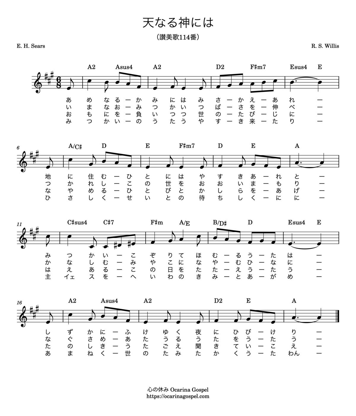 天なる神には 讃美 楽譜
