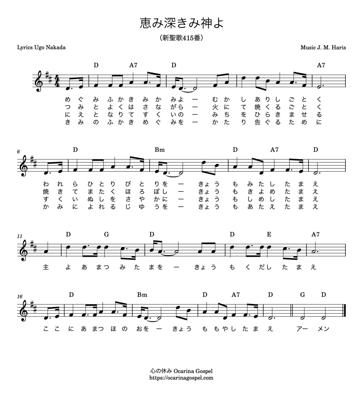 恵み深きみ神よ 楽譜