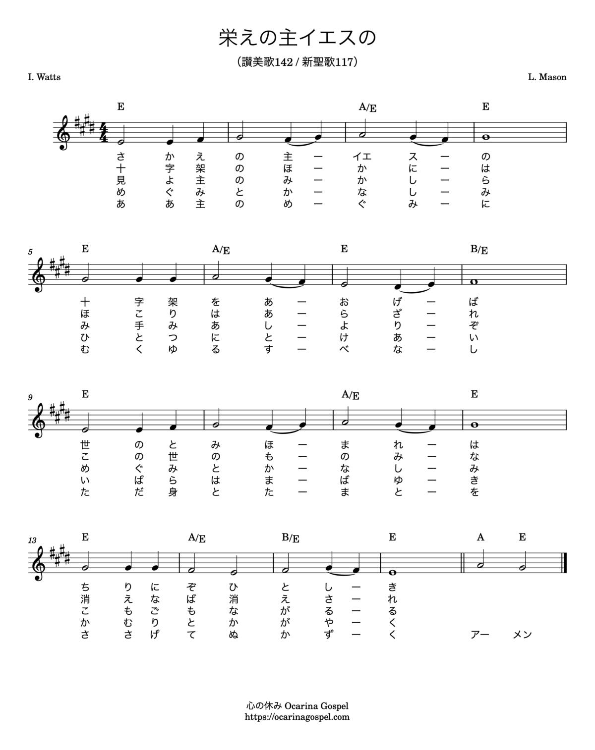 栄えの主イエスの 讃美歌