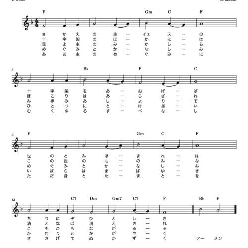 栄えの主イエスの 楽譜