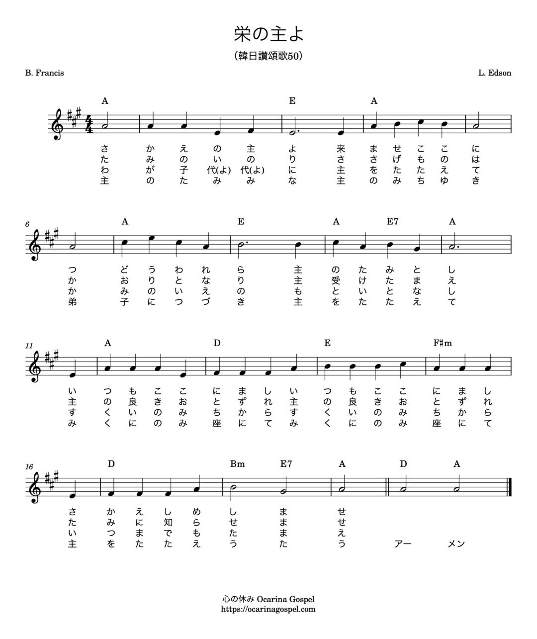 栄えの主よ讃美 楽譜
