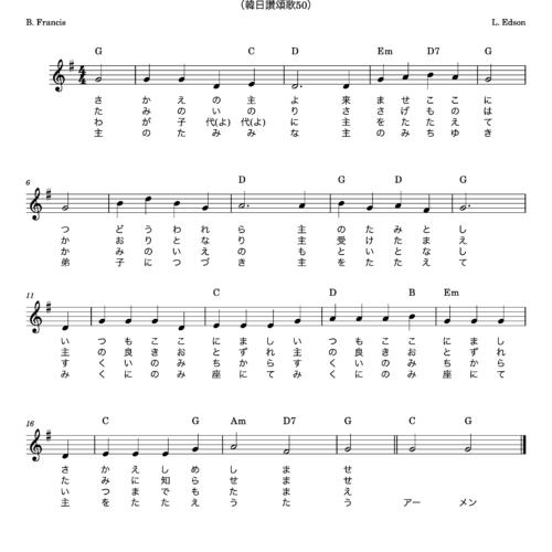 栄えの主よ 楽譜