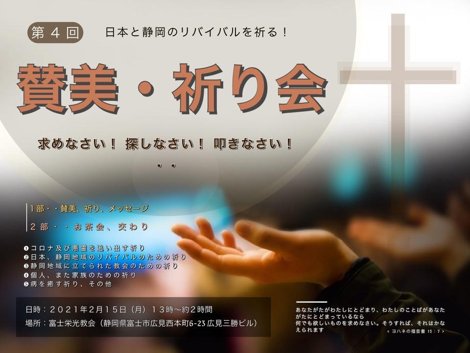 第4回 賛美・祈り会のお知らせ【2月15日】終了しました!