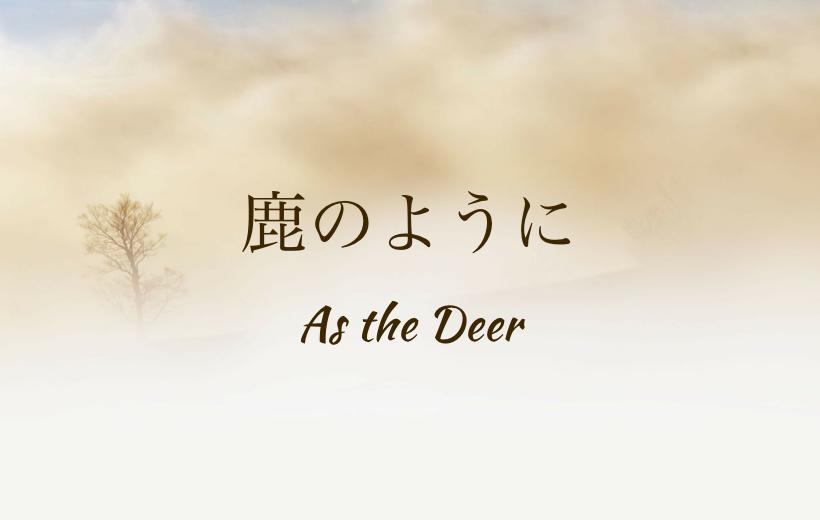 鹿のように as the deer