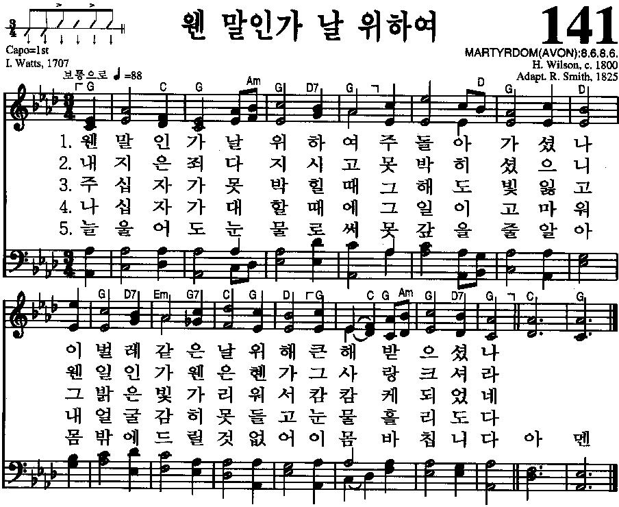 ああ主は誰がため 韓国語