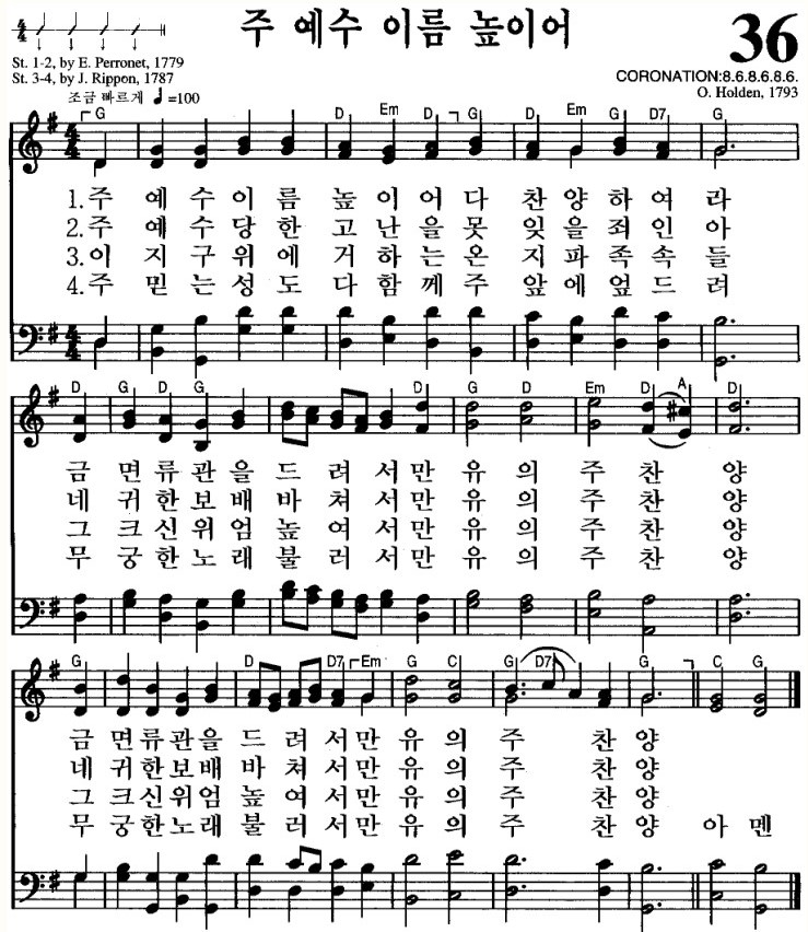天つみ使いよ 韓国語 楽譜