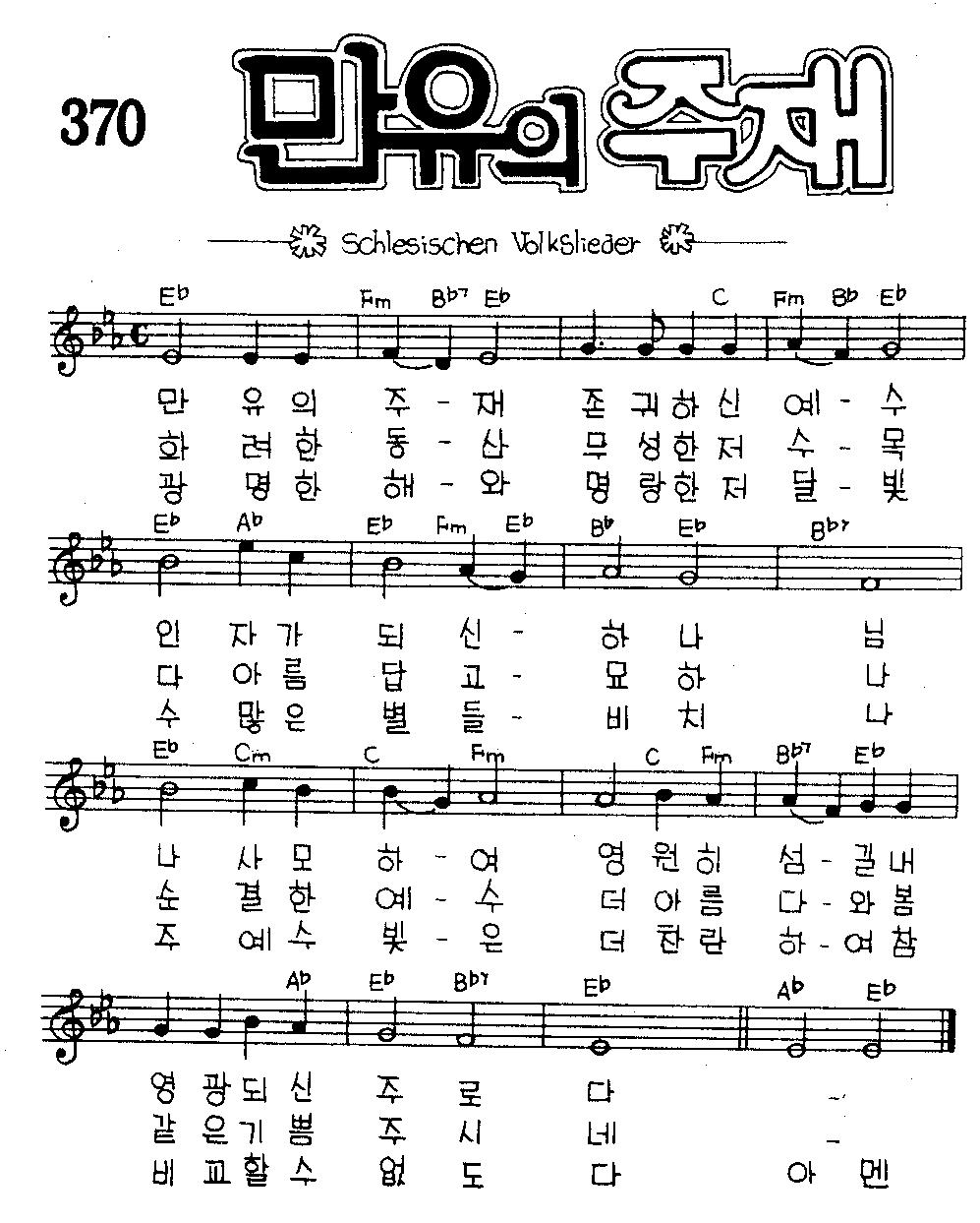 イエス君はいとうるわし 韓国語 楽譜