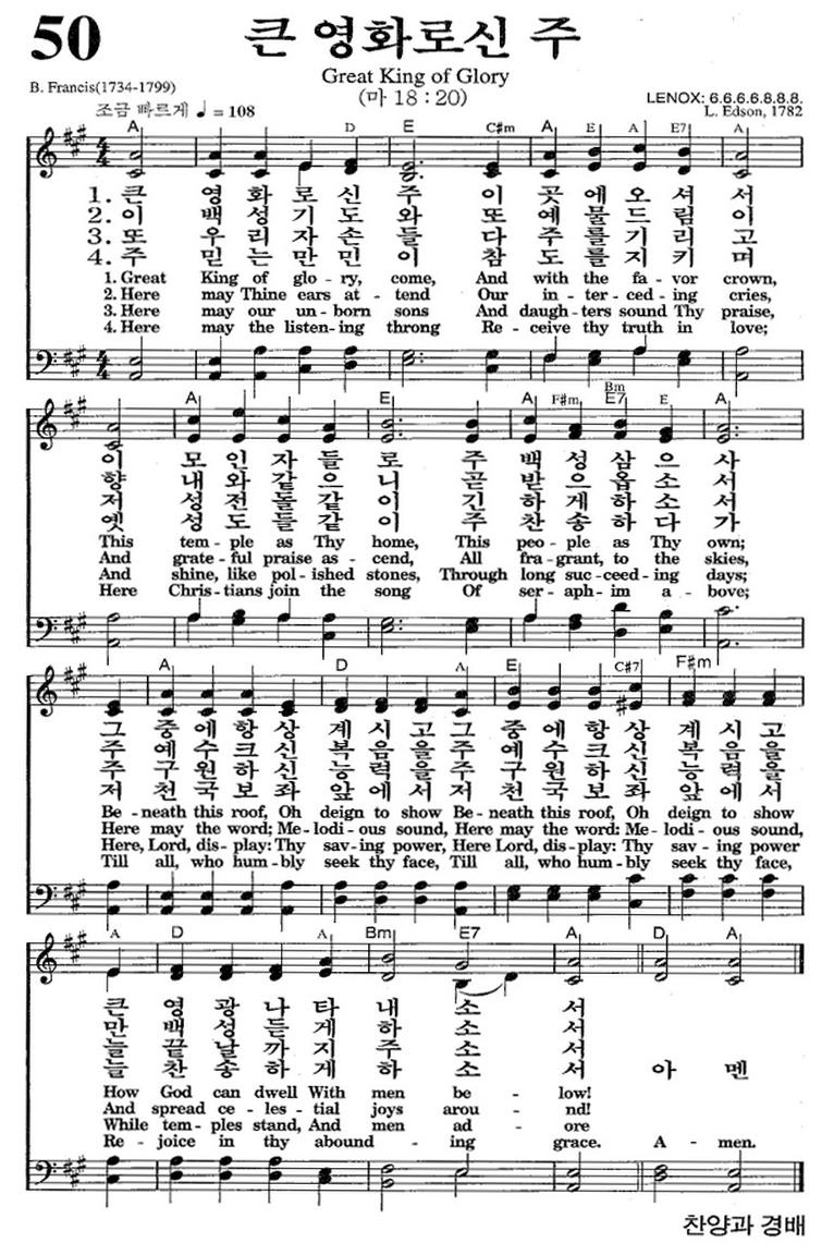 栄えの主よ 英語 楽譜