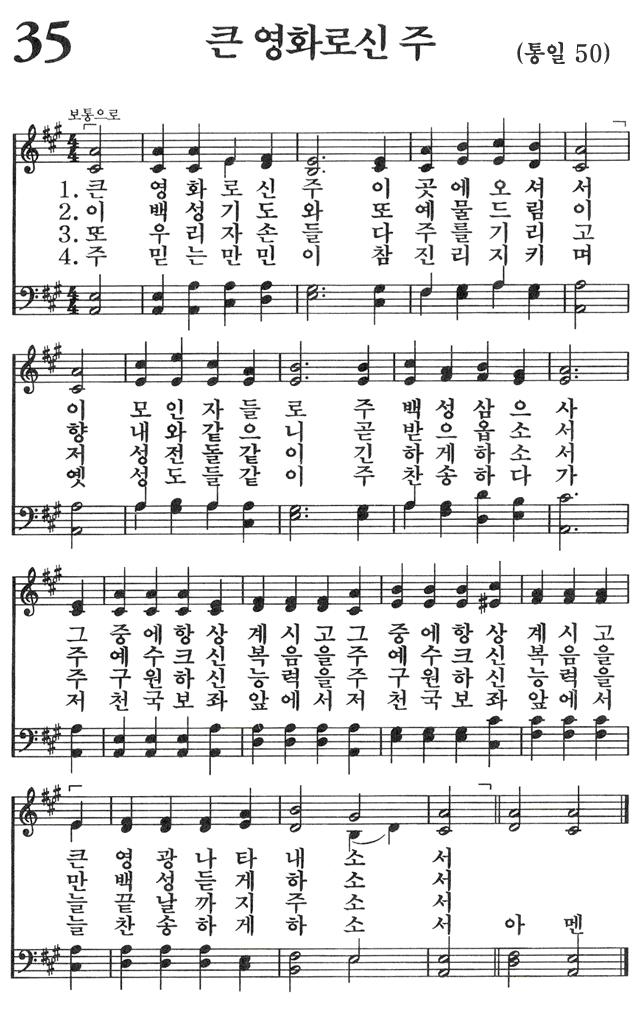 栄えの主よ 韓国語 楽譜