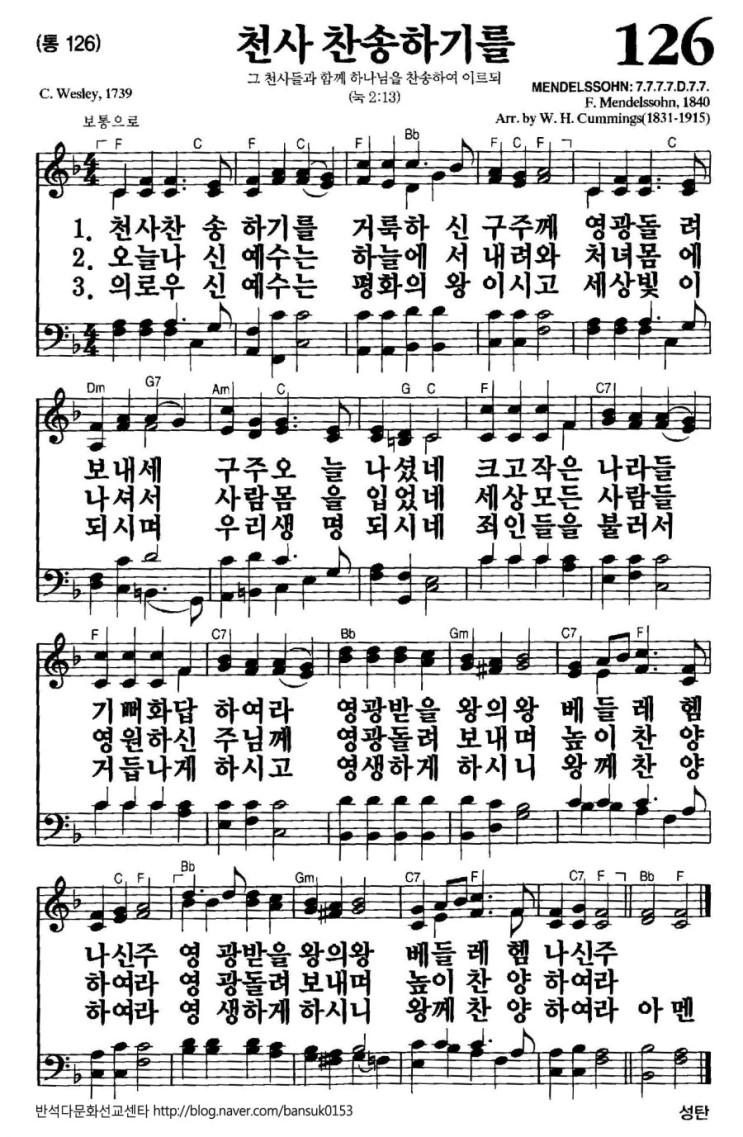 天には栄え Hark The Herald Angels Sing