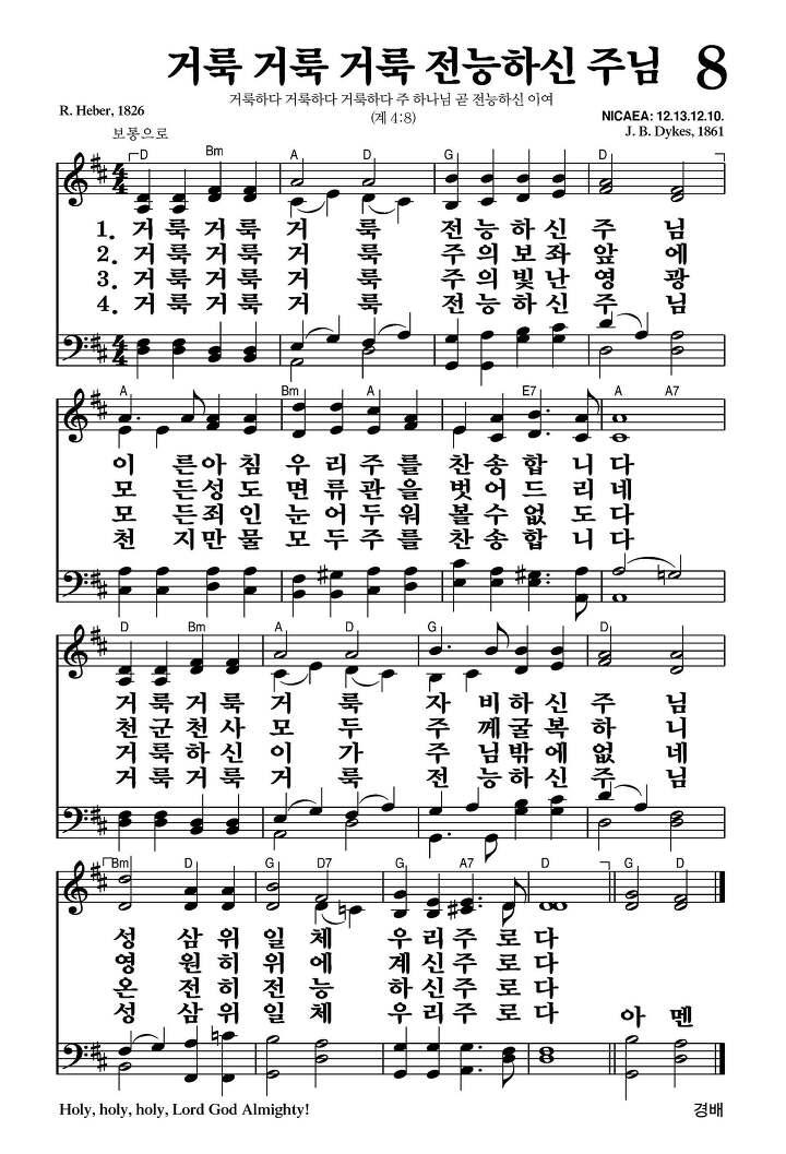 聖なる聖なる聖なるかな 韓国語 楽譜