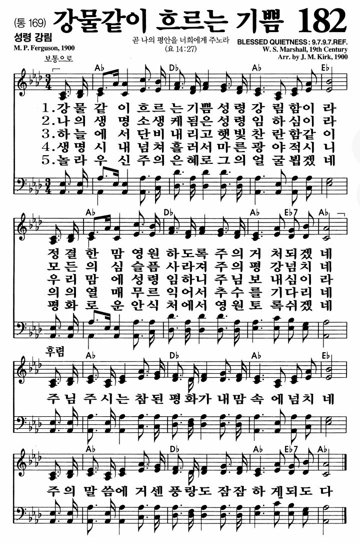 流れる川のごと 韓国語 楽譜