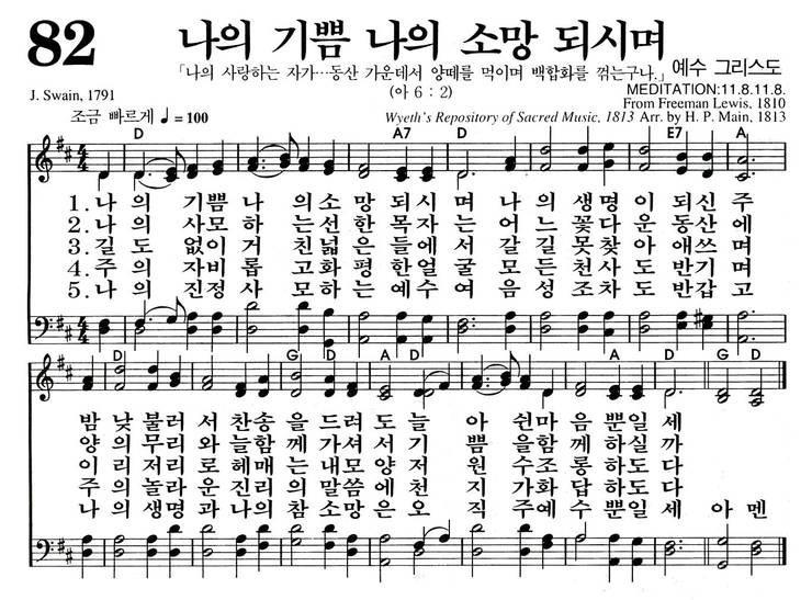 わが喜び わが望み 韓国語 楽譜