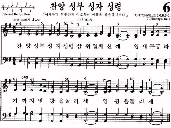 ちち 御子 御霊の 韓国語 楽譜