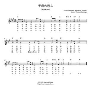 千歳の岩よ 楽譜