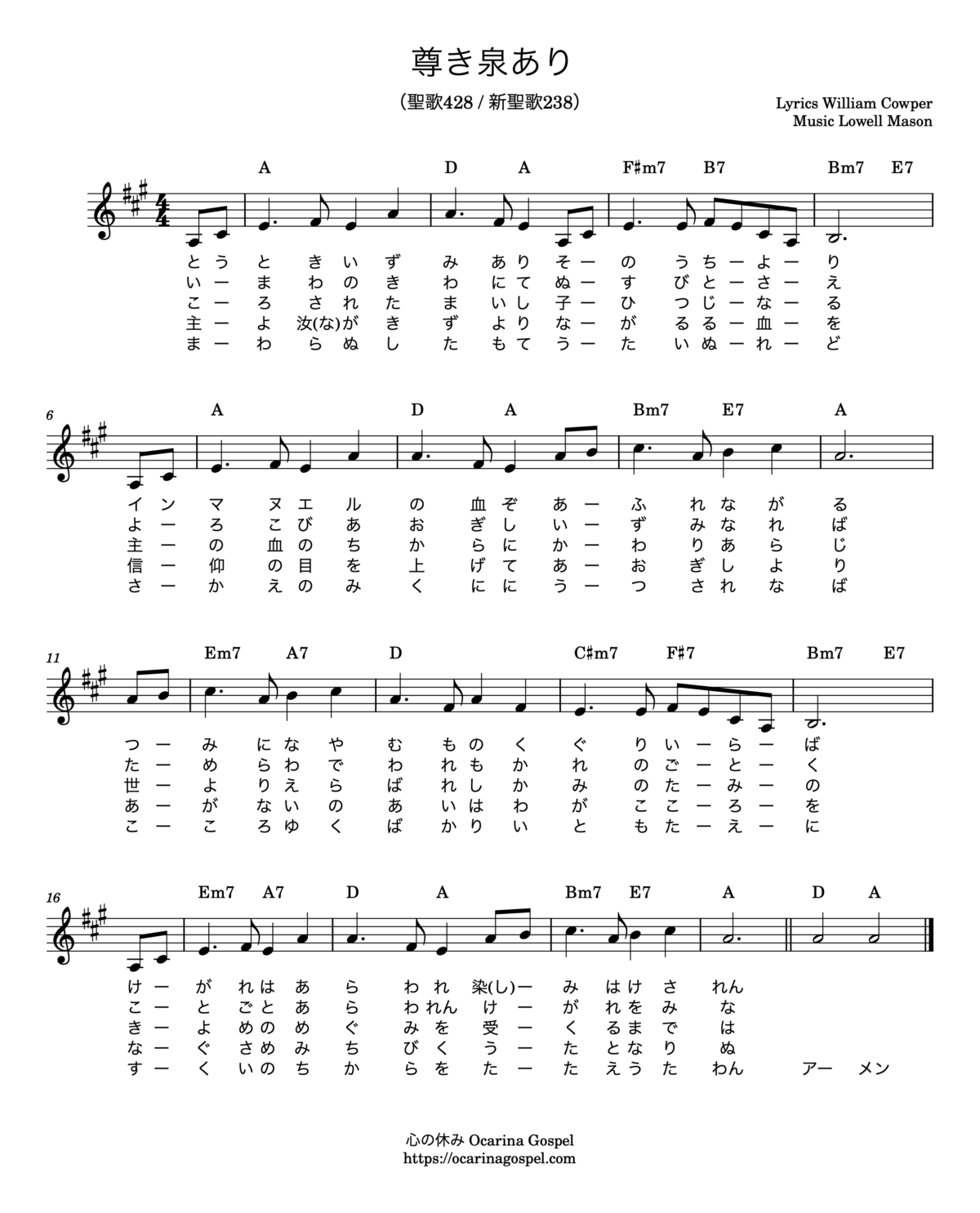 尊き泉あり 楽譜
